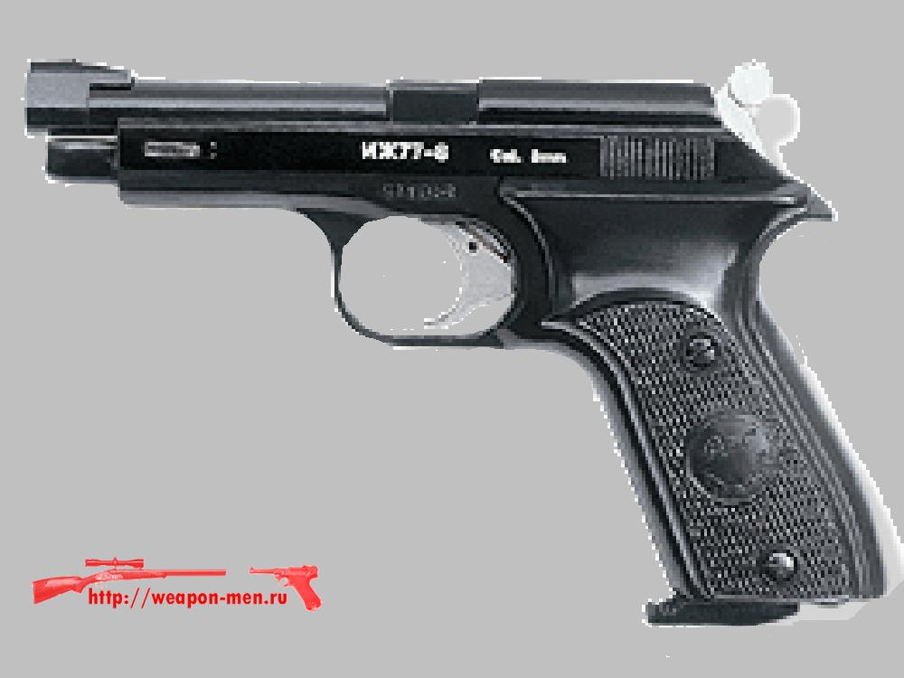 Газовый пистолет  ИЖ-77