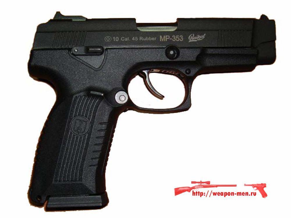 Травматический пистолет МР-353 (Ярыгин)