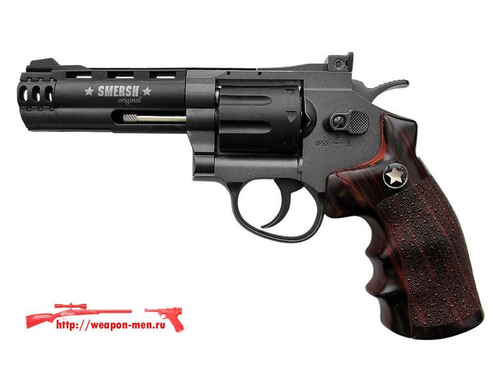 Пневматический револьвер S&W SMERSH H13