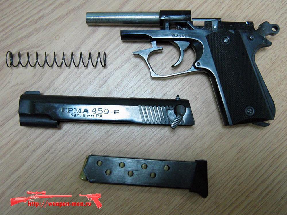 Травматический пистолет Эрма-459Р